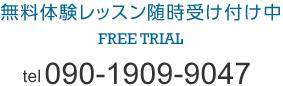 無料体験レッスン随時受付中TEL 090-1909-9047